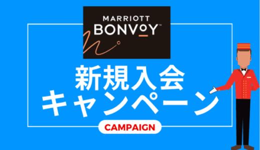 【紹介特典あり】マリオット新規入会キャンペーン・会員番号の登録方法