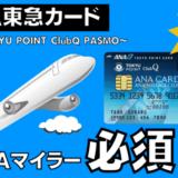 【全員必要】ANAマイルを貯め方必須のクレジットカード「ANA TOKYU POINT ClubQ PASMO
