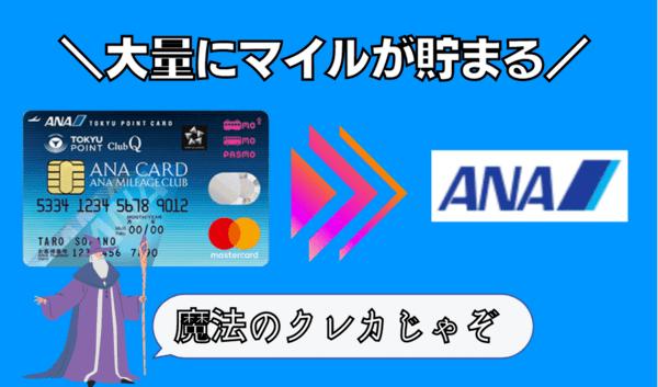 ANAマイルが爆発的に貯まるようになる魔法のクレジットカード