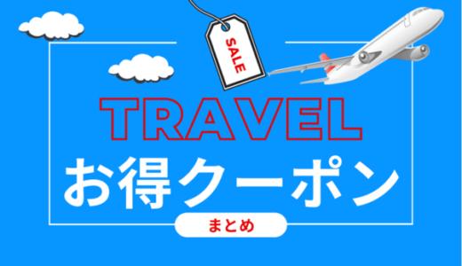 【2021年10月最新】旅行サイトのクーポン・キャンペーン・割引一覧|お得旅行情報まとめ
