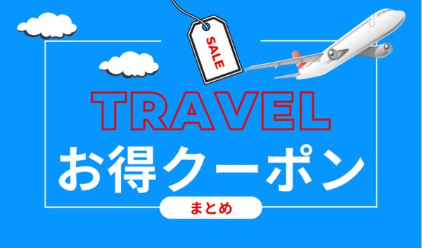 【2021年8月最新】お得旅行情報まとめ|旅行・ツアー・ホテルの割引・クーポンリンク集
