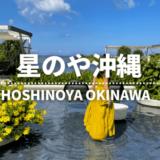 星のや沖縄宿泊記|客室・レストラン・プールをブログで解説