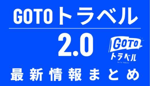 【再開はいつから】GoToトラベル2.0の最新情報まとめ クーポンやワクチンパスポート